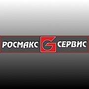 Росмакс-Сервис